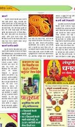 Lokmat Sakhi-Sakhi Weekly