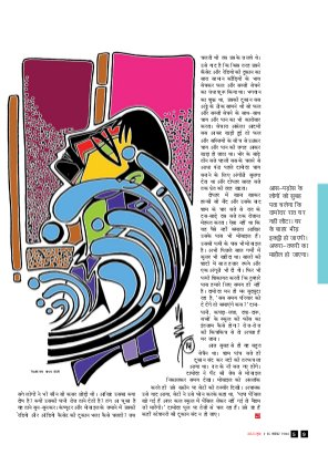 Outlook Hindi-Outlook Hindi 1-15 November 2014