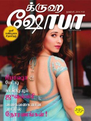 Grihshobha Tamil-November 2014