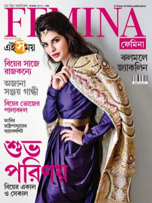 Femina Bangla-FEMINA BANGLA VOLUME 1 ISSUE 11