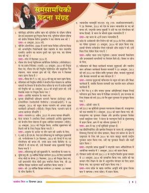 Success Mirror Hindi-December2014