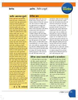 सकाळ साप्ताहिक-Sakal Saptahik 8 November 2014