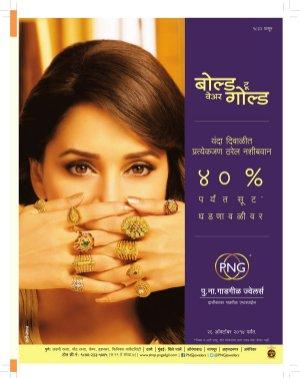सकाळ साप्ताहिक-Sakal Saptahik - DIWALI 2014