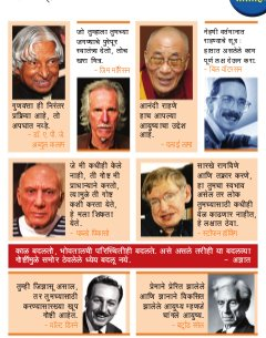 सकाळ साप्ताहिक-Sakal Saptahik 15 November 2014