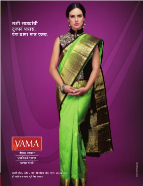 सकाळ तनिष्का-Sakal Tanishka November 2014