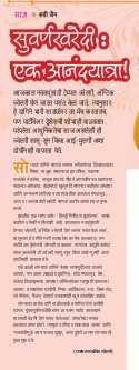 सकाळ तनिष्का-Sakal Tanishka September 2014