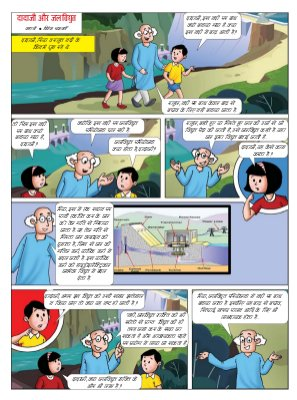 Champak Hindi-November Second 2014