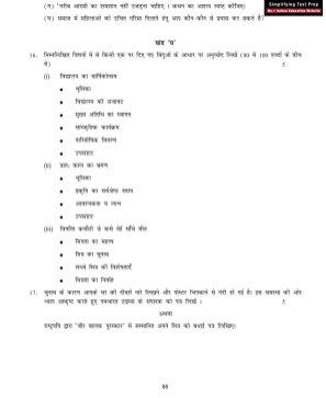 CBSE-CBSE Class 9 Hindi A Sample Paper Term 2- 2012