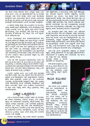 Karmaveera-23 November 2014