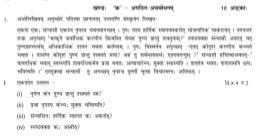 CBSE-CBSE Class 9 Sanskrit Sample Paper Term 2- 2012