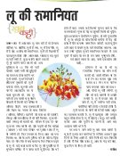 Lucknow Hindi ePaper, Lucknow Hindi Newspaper - InextLive-15.05.12
