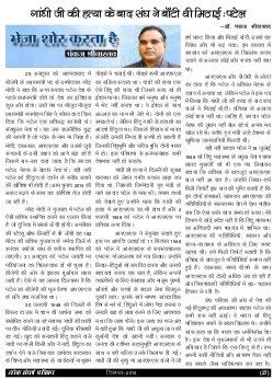loksangharshpatrika-लोकसंघर्ष  पत्रिका   दिसम्बर --2014