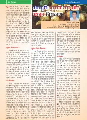 Krishi Jagran -NOVEMBER 2014
