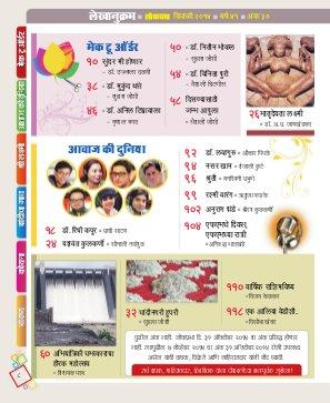 Lokprabha-Diwali 2014