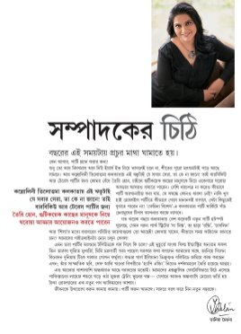 Femina Bangla-Femina Bangla Volume 1 Issue 12