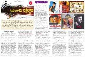 Cinema Reporter-2nd year 25th issue