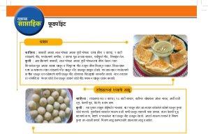 सकाळ साप्ताहिक-Sakal Saptahik 29 November 2014
