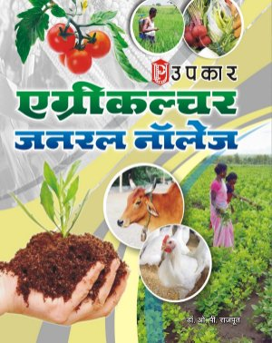 Agriculture General Knowledge-Thu Nov 27, 2014
