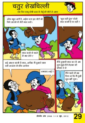 Lotpot Hindi-2066