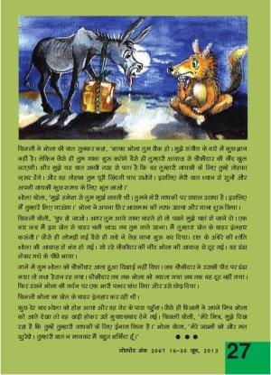 Lotpot Hindi-2067