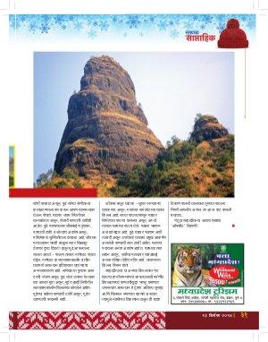 सकाळ साप्ताहिक-Sakal Saptahik 13 December 2014