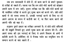 Sada Safal Hanuman-Fri Dec 12, 2014