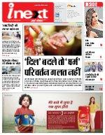 Allahabad Hindi ePaper, Allahabad Hindi Newspaper - InextLive