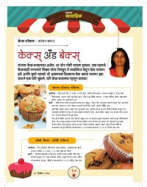 सकाळ साप्ताहिक-Sakal Saptahik 20 December 2014