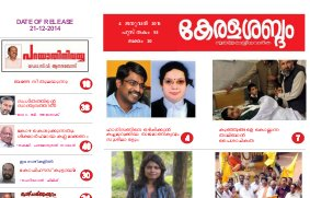 Keralasabdam Weekly-January 4, 2015
