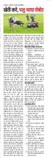 Dainik Tribune (Yuva)-YB_24_December_2014