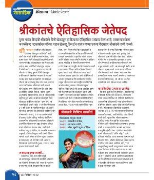 सकाळ साप्ताहिक-Sakal Saptahik 27 December 2014