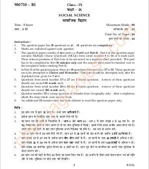 CBSE-CBSE Class 9 Social Science Question Paper SA 1- 2010