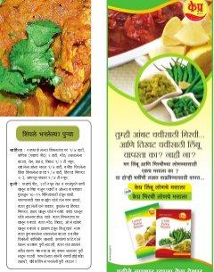 सकाळ साप्ताहिक-Sakal Saptahik 10 January 2015