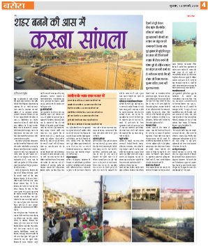Dainik Tribune (Basera)-bs_14_January_2015_dainik