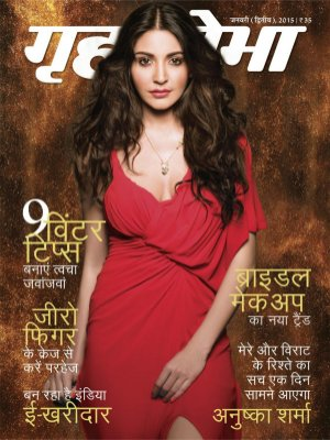 Grihshobha Hindi-January Second 2015
