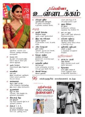 Femina Tamil-Tamil Jan 2015