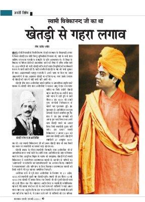 Rajasthan Diary-Rajasthan Diary JANUARY2015