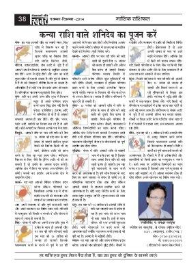 Bekhabaron Ki Khabar-Bekhabaron Ki Khabar November-December 2014