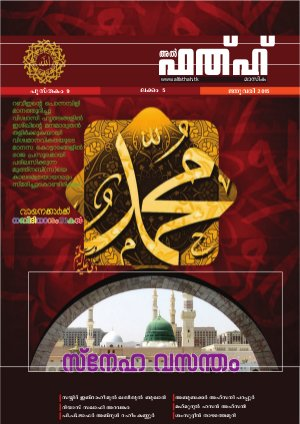 Al-Fathah Monthly-Al Fathah Monthly - January 2015