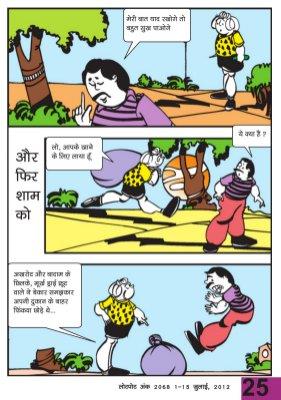 Lotpot Hindi-2068