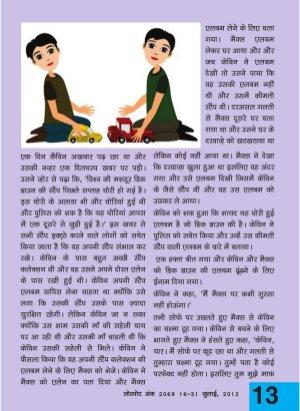 Lotpot Hindi-2069