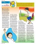 सकाळ बालमित्र-25 Jan 2015