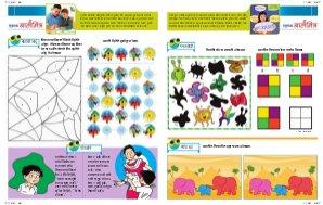 सकाळ बालमित्र-1 Feb 2015