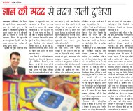 Dainik Tribune (Yuva)-YB_04_February_2015