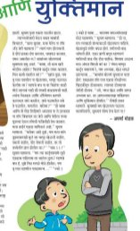 सकाळ बालमित्र-8 Feb 2015