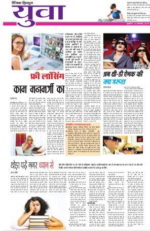 Dainik Tribune (Yuva)-YB_18_February_2015
