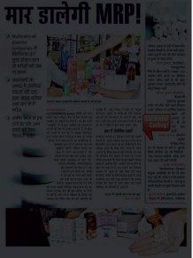Lucknow Hindi ePaper, Lucknow Hindi Newspaper - InextLive-29.06.12