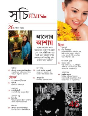 Femina Bangla-Femina Bangla Volume 2 Issue 3