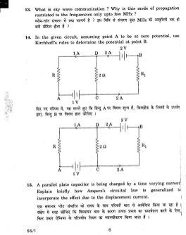 CBSE-CBSE Class 12 Physics Question Paper 2011 (Set 1)