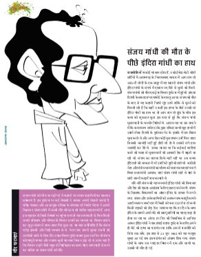 Tehelka Hindi-Vo- 7 Issue -5